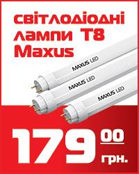 Светодиодные лампы на цоколь G13, купить мжно в Киеве, Одессе, Николаеве