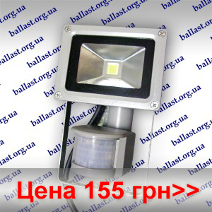LED прожектор 10Вт