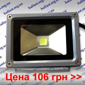 Яркий прожектор с диодом матричным High Power