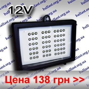 Светодиодный прожектор 12 вольт купить - цена 138 грн