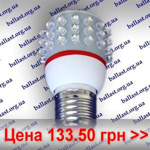 Светодиодная лампа 12 вольт купить - цена 133.50 грн