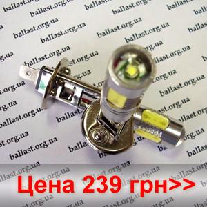 LED автолампа для цоколя H1