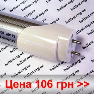 Светодиодная лампа дневного света Т8 60 см купить - цена 106 грн