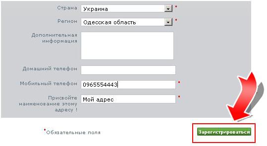 регистрация далее